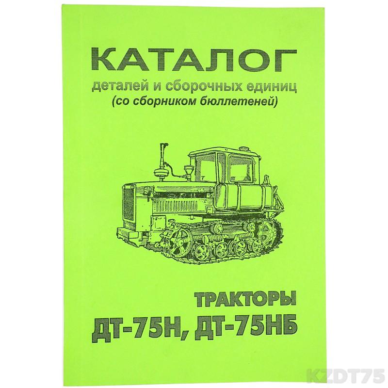 Электронный каталог деталей дт-75