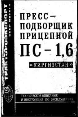 Инструкция по эксплуатации пресс подборщик киргизстан скачать