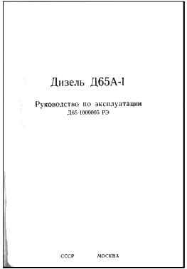инструкция по эксплуатации д-65 - фото 6